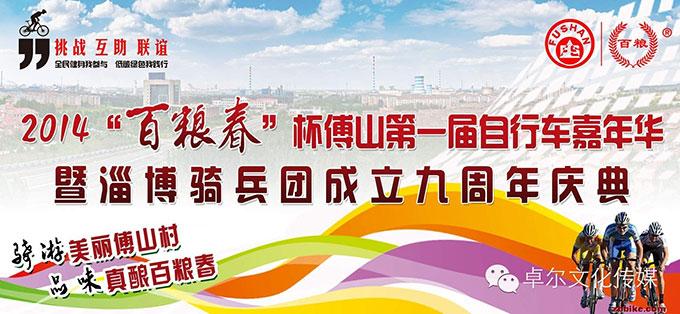 """淄博骑兵团成立以来,经历了9年的风风雨雨,和淄博广大的自行车爱好者一起,见证了淄博自行车爱好者家园的成长,淄博骑兵团已成为鲁中地区最大的自行车运动爱好者的交流平台。淄博骑兵团一直秉承""""绿色、低碳、环保""""的健康运动理念,致力于在车友之间营造友爱、平等、宽容、互助的浓厚自行车文化氛围,充分体现""""体育促进和谐,运动改变生活"""",积极推进淄博乃至鲁中地区自行车运动的健康蓬勃发展。骑兵团论坛丰富多彩的内容和健康向上的骑行理念,已被广大自行车爱好者所认同。在淄博骑兵团的带"""